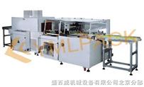 北京全自动高速热收缩包装机