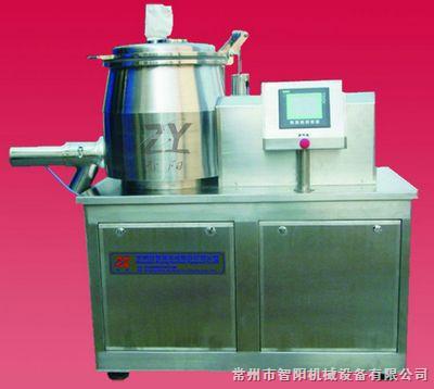 优质高速混合制粒机供应