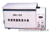 HH-420/600快速恒温数显水箱