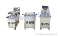 Z实惠的空心胶囊套合机生产厂家新昌德科机械