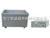 分體式JCX系列超聲波清洗機