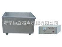 分体式JCX系列超声波清洗机