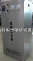哈尔滨臭氧消毒机-哈尔滨臭氧空气净化器-哈尔滨臭氧发生器