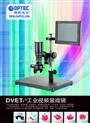 DVET工业视频显微镜