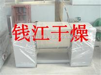 槽型混合機