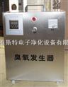 杭州移动式臭氧消毒机-杭州壁挂式臭氧消毒机