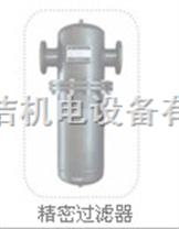 压缩空气精密过滤器