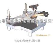QSX-07型防水卷材弯折仪-中德伟业