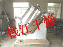 高效三維混合機-常州錢江干燥