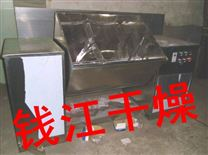 臥式槽型混合機,雙漿混合機-現貨