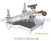 QSX-07防水卷材弯折仪(中德伟业)