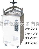 XFH-30CB電熱式壓力蒸汽滅菌器