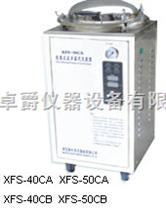 電熱式壓力蒸汽滅菌器|立式滅菌器