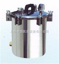 (不銹鋼)手提式壓力蒸汽滅菌器
