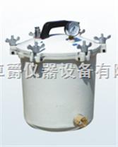 (铝)手提式压力蒸汽灭菌器