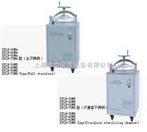 不銹鋼立式壓力蒸汽滅菌器