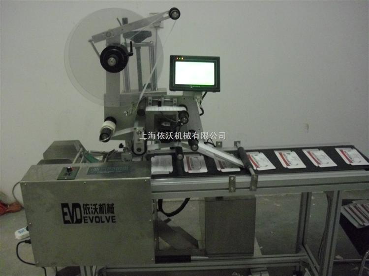EV-TF300型EV系列高速不干胶分页贴标机