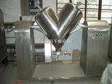 V型干粉混合机