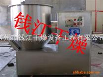 供应鸡精专用高速高效混合机-钱江干燥
