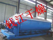 節能槳葉干燥機節能空心槳葉式干燥機