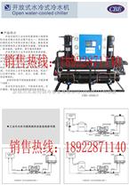 开放式冷水机‖壳管式蒸发器冷水机