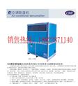 风冷分体式空调除湿机‖压缩机制冷除湿机