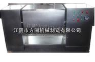 槽形混合机(化工)