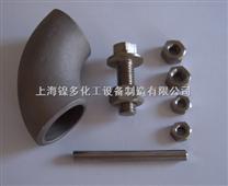 哈氏合金管件英科耐尔管件蒙乃尔管件锆702管件