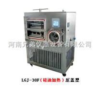 中型真空冷冻干燥机