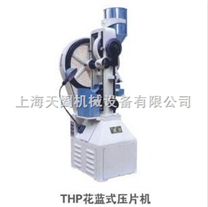 THP-4花籃式單沖壓片機