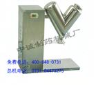 小型V型干粉混合机 价格