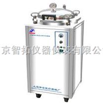 翻蓋式自控型LDZX-30FAS不銹鋼立式壓力蒸汽滅菌器(全不銹鋼)-江蘇南京智拓供應