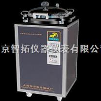 翻蓋式自動型LDZX-30FB不銹鋼立式壓力蒸汽滅菌器-江蘇南京智拓供應