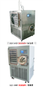 西安冷凍干燥機,中型冷凍干燥機,大型冷凍干燥機