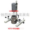 小型试验室高速液体分散机KCFS-400