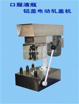 口服液瓶铝盖电动压盖机价格