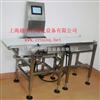 WS-320重检机,自动称量机,皮带秤,检重仪,重量分选机,检重秤,动态秤