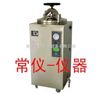 高压灭菌锅、高压灭菌器
