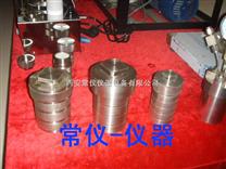 水热合成反应釜(可订做)、高压消解罐