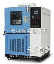 上海/閔行/松江/徐匯高低溫試驗冷凍箱