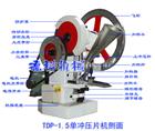 TDP-1.5草药单冲压片机