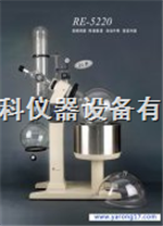上海亞榮RE-5220旋轉蒸發器