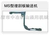 MS25埋刮板输送机