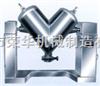 V型实验室混合机