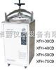 XFH-30CB电热式压力蒸汽灭菌器
