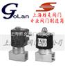 进口二通微型电磁阀 德国GOLAN进口微型电磁阀